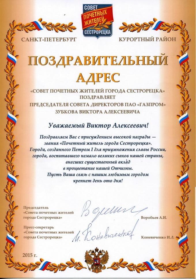 День города почетный гражданин поздравление