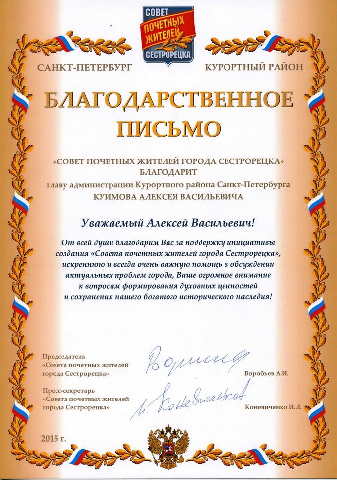 Поздравление городу от почетных граждан 132