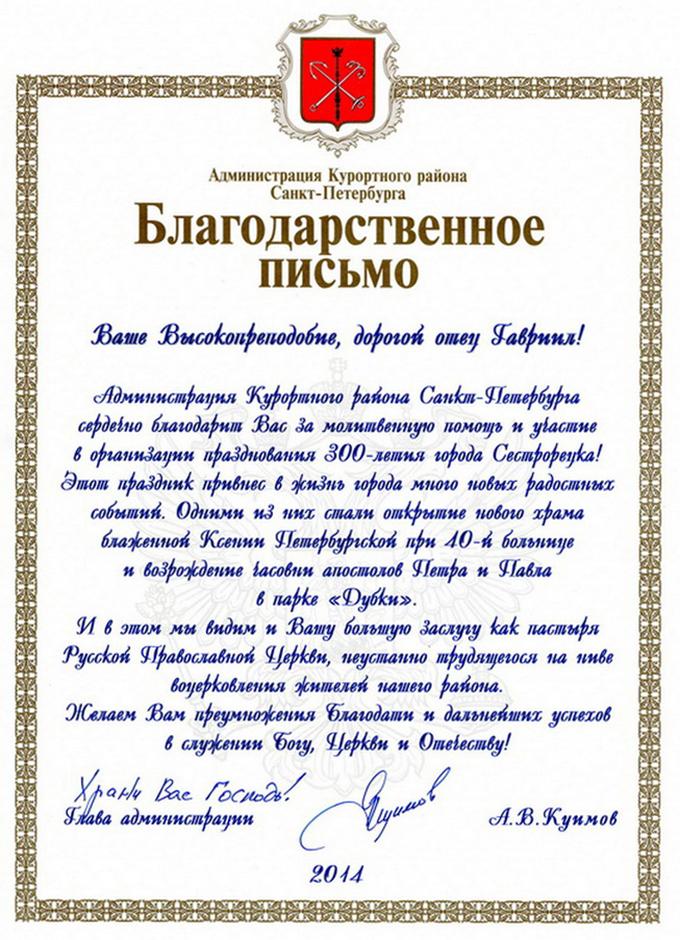 Поздравление городу от почетных граждан 355
