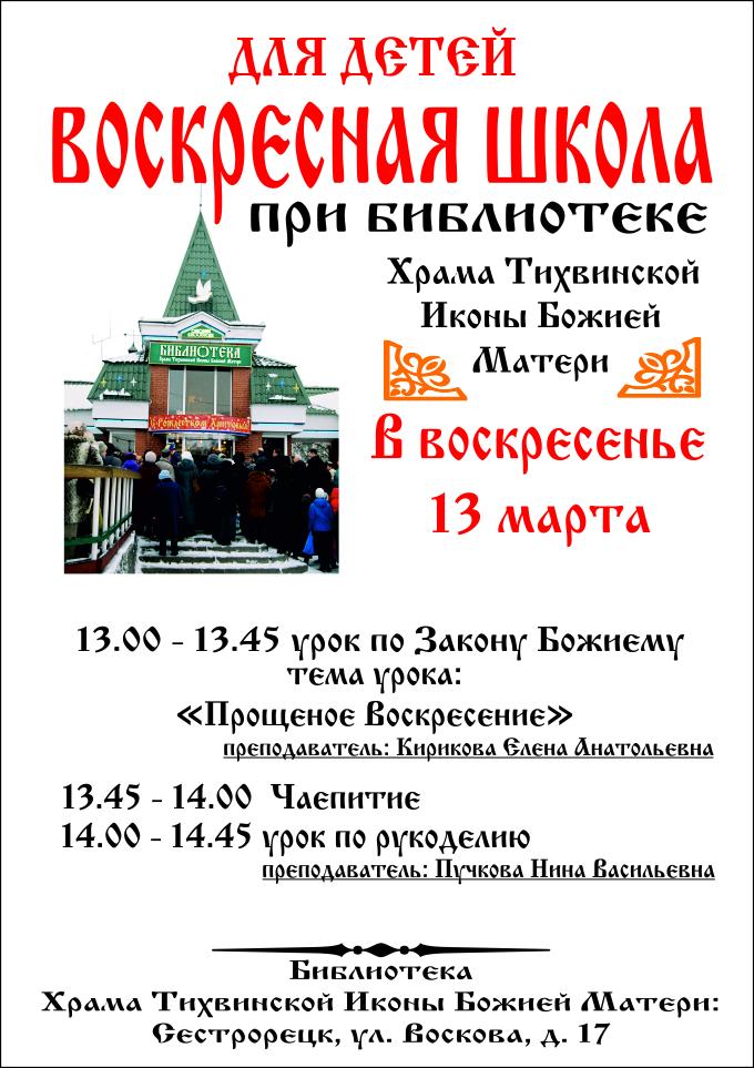 Азбука веры Полезные ссылки  Троицкое благочиние г Москвы