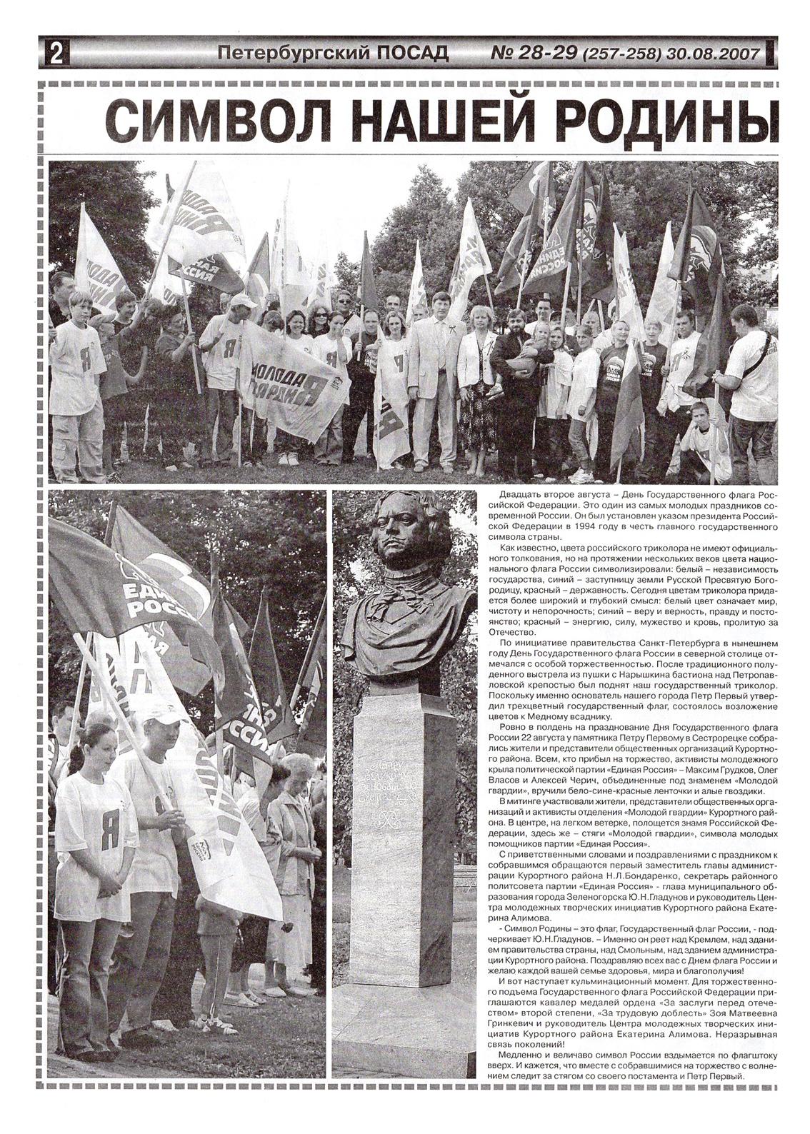 петербурга знакомство газета