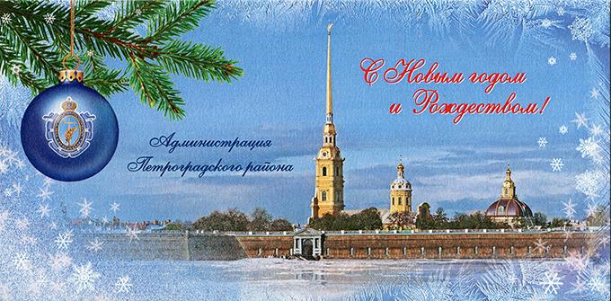 Поздравление главы администрации с новым годом и рождеством христовым