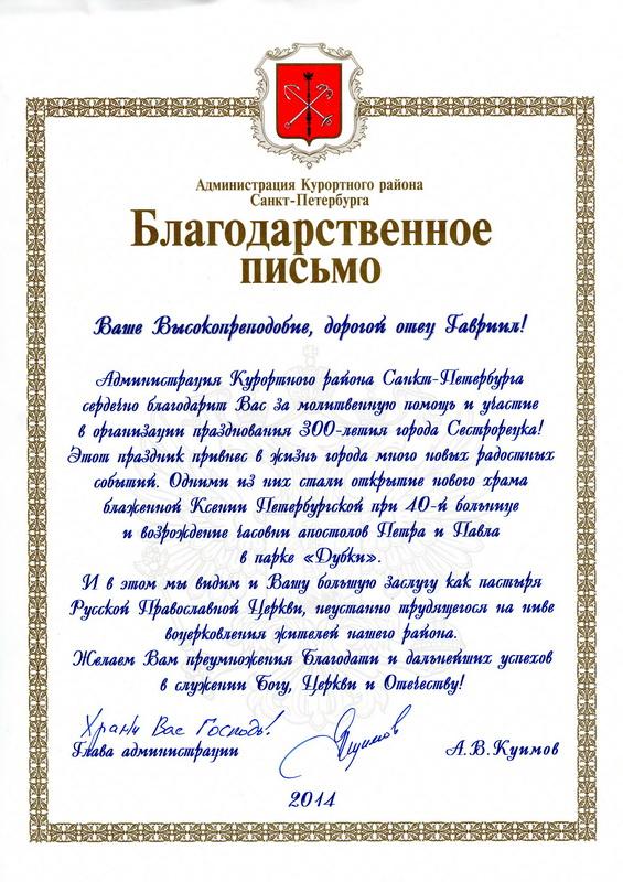 Поздравления почетным гражданам быть 426