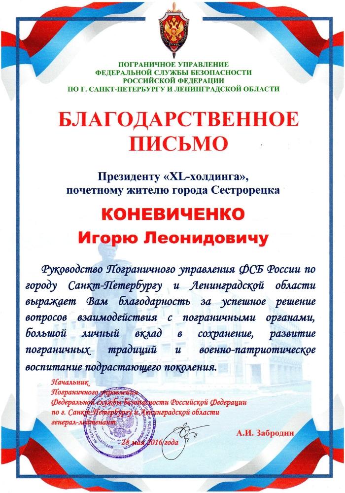 Поздравление пограничного института 46