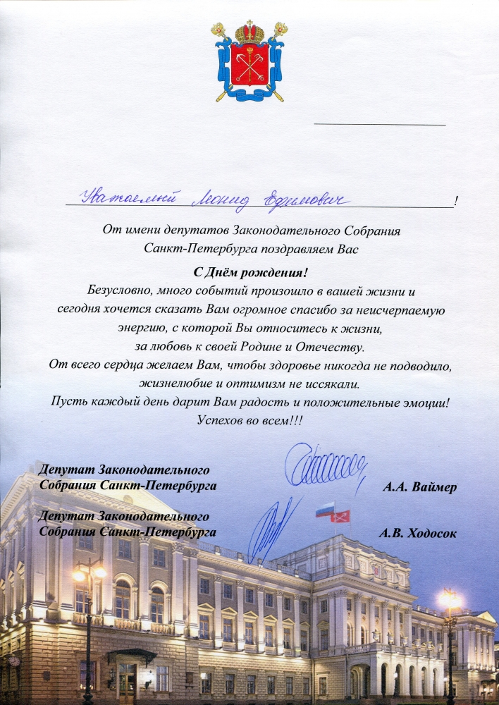 официальное поздравление депутата законодательного собрания с днем рождения ним